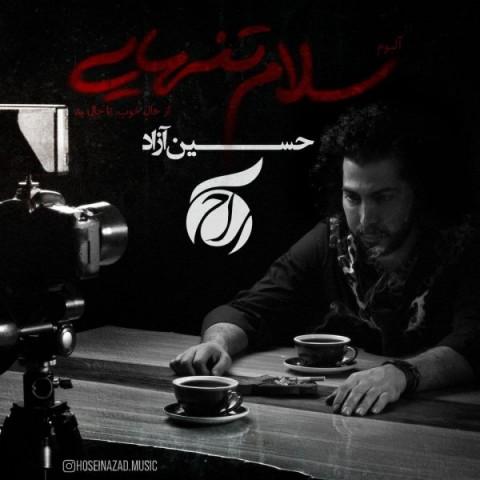 دانلود آلبوم جدید حسین آزاد سلام تنهایی