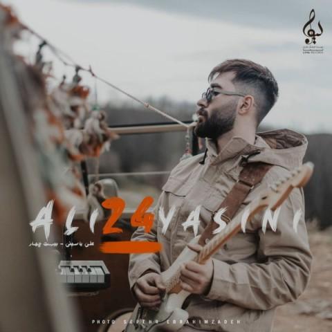 علی یاسینی دیوار، دانلود آهنگ جدید علی یاسینی دیوار + متن ترانه