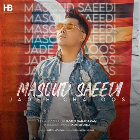 مسعود سعیدی جاده چالوس، دانلود آهنگ جدید مسعود سعیدی جاده چالوس + متن ترانه