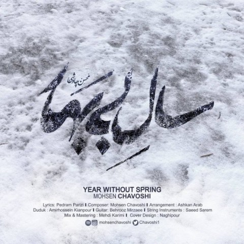 محسن چاوشی سال بی بهار، دانلود آهنگ جدید محسن چاوشی سال بی بهار + متن ترانه