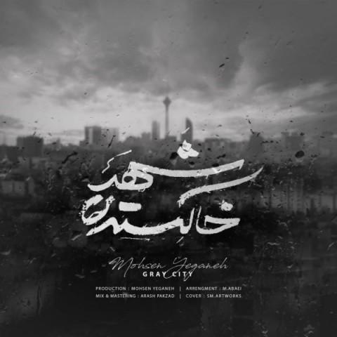 محسن یگانه شهر خاکستری، دانلود آهنگ جدید محسن یگانه شهر خاکستری + متن ترانه