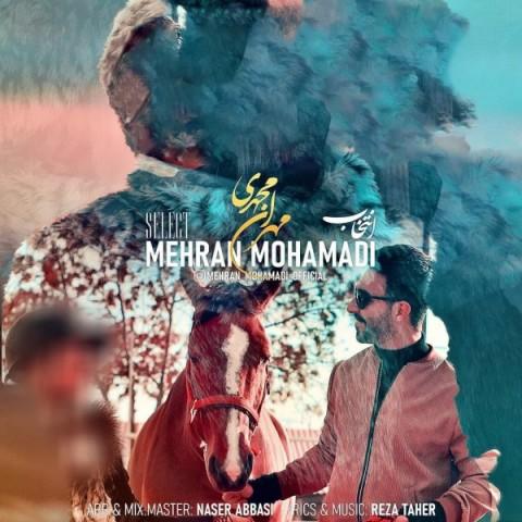 دانلود آهنگ جدید مهران محمدی انتخاب