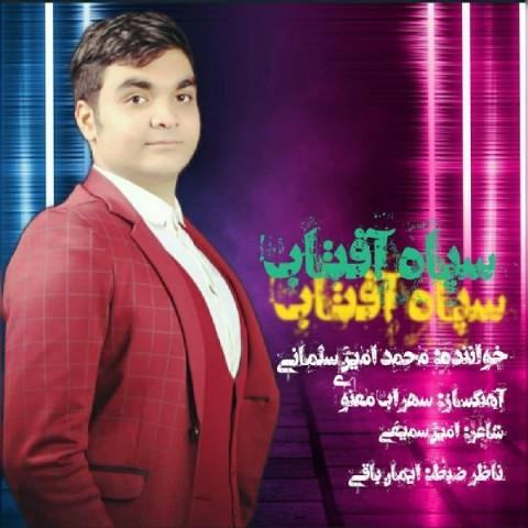 دانلود آهنگ جدید محمد امین سلمانی سپاه آفتاب