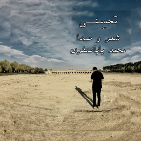 دانلود آهنگ جدید محمد باباصفری محسنی