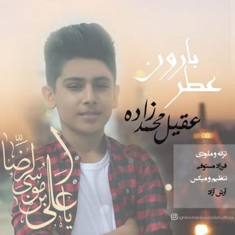 دانلود آهنگ جدید عقیل محمدزاده عطر بارون