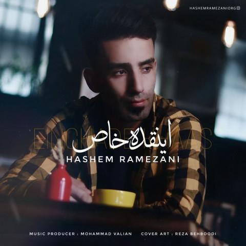 دانلود موزیک ویدئو جدید هاشم رمضانی اینقده خاص