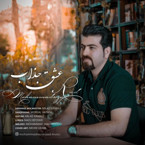دانلود آهنگ جدید محمدرضا راد عشق جذاب