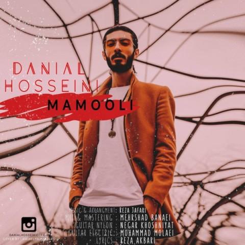 دانلود آهنگ جدید دانیال حسینی معمولی