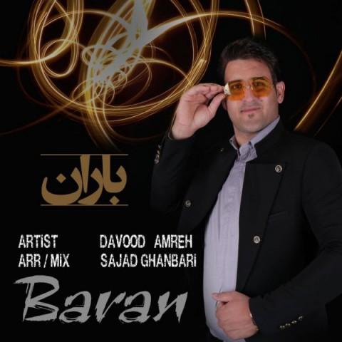 دانلود آهنگ جدید داود امره باران