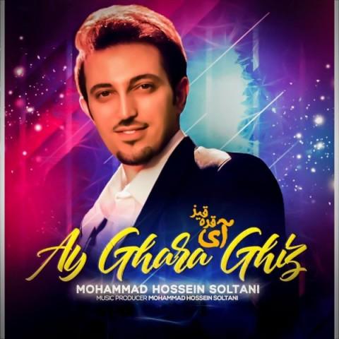 دانلود آهنگ جدید محمد حسین سلطانی آی قره قیز