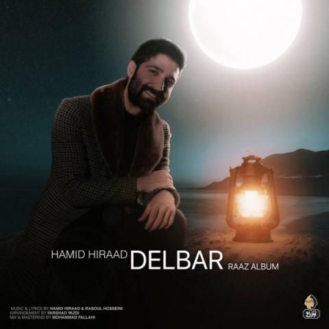 حمید هیراد دلبر، دانلود آهنگ جدید حمید هیراد دلبر + متن ترانه