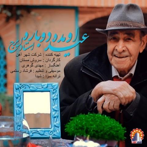 دانلود موزیک ویدئو جدید ایرج خواجه امیری عید اومده دوباره
