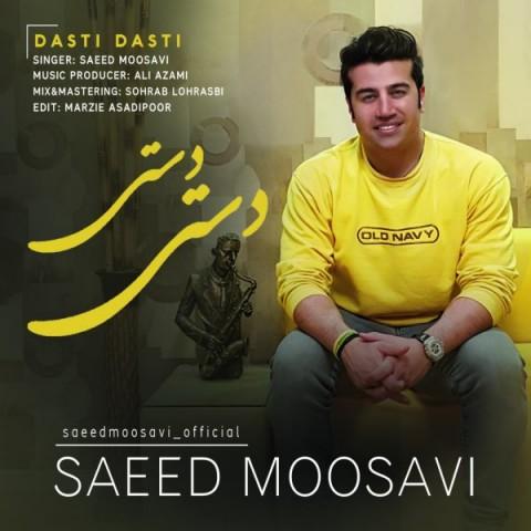 دانلود آهنگ جدید سعید موسوی دستی دستی