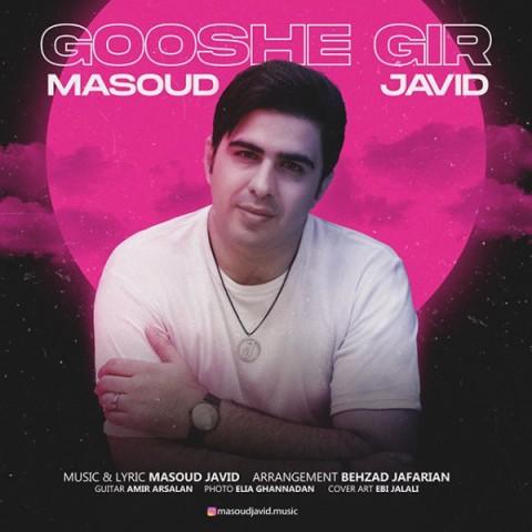 دانلود آهنگ جدید مسعود جاوید گوشه گیر