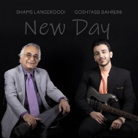 دانلود آهنگ جدید گشتاسب بحرینی و شمس لنگرودی روزی نو