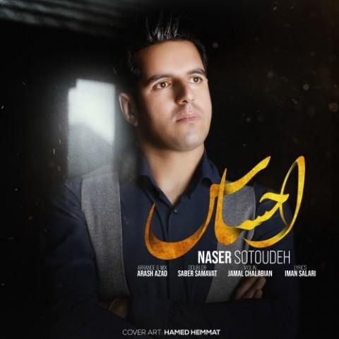 دانلود آهنگ جدید ناصر ستوده احساس