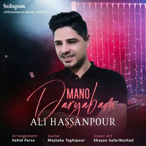 دانلود آهنگ جدید علی حسن پور منو دریابم