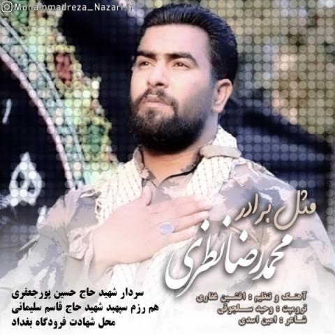 دانلود آهنگ جدید محمدرضا نظری مثل برادر