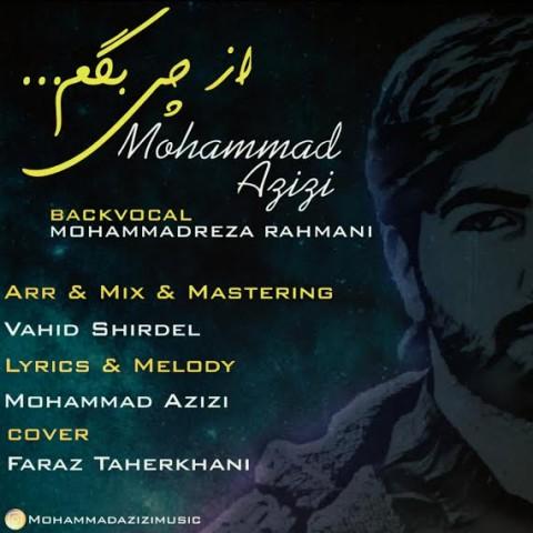 دانلود آهنگ جدید محمد عزیزی از چی بگم