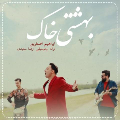 دانلود آهنگ جدید ابراهیم اصغر پور بهشتی خاک