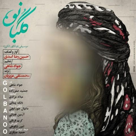 دانلود آهنگ جدید حسین رضا اسدی گلبانو