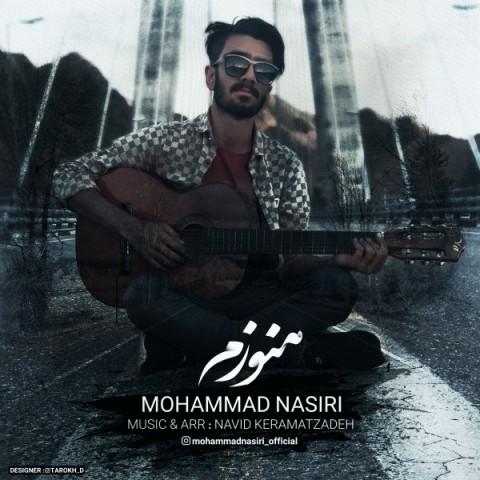 دانلود آهنگ جدید محمد نصیری هنوزم