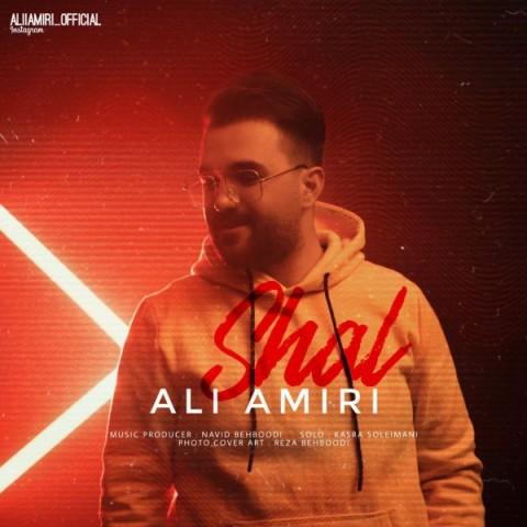 دانلود آهنگ جدید علی امیری شال