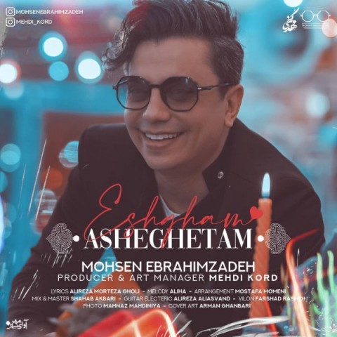 محسن ابراهیم زاده عشقم عاشقتم، دانلود آهنگ جدید محسن ابراهیم زاده عشقم عاشقتم + متن ترانه