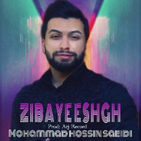 دانلود آهنگ جدید محمد حسین سعیدی زیبای عشق