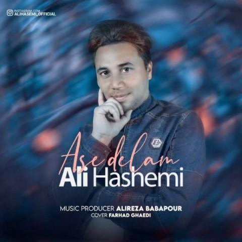 دانلود آهنگ جدید علی هاشمی آس دلم