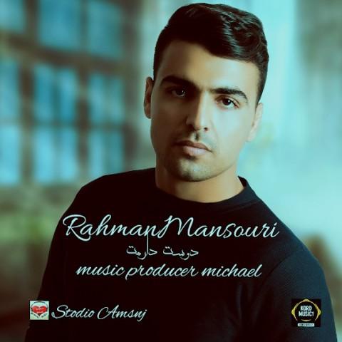 دانلود آهنگ جدید رحمان منصوری دوست دارمت