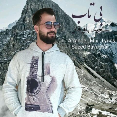 دانلود آهنگ جدید سعید باوقار بی تاب