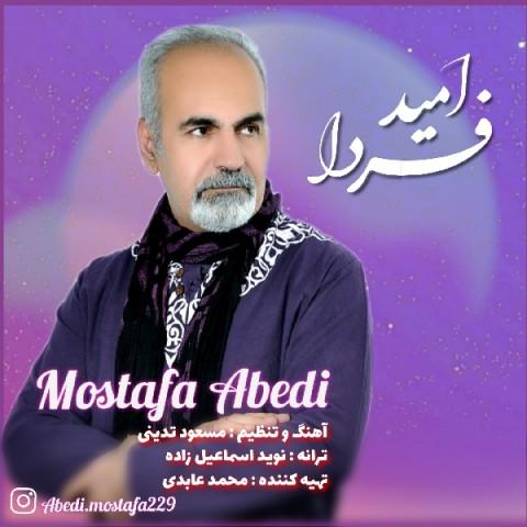 دانلود آهنگ جدید مصطفی عابدی امید فردا
