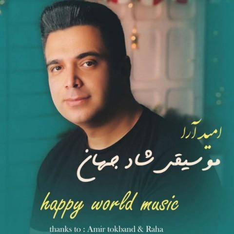 دانلود آهنگ جدید امید آرا موسیقی شاد جهان