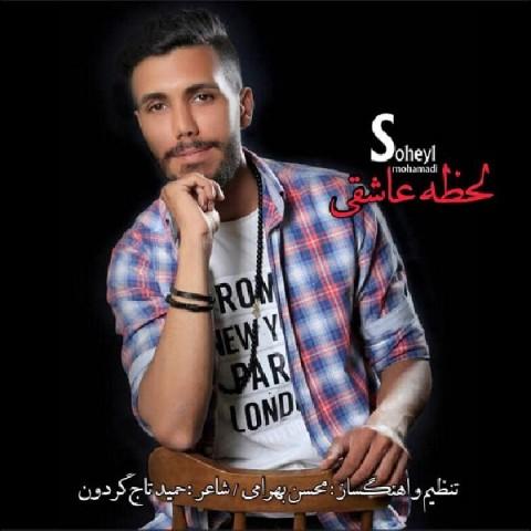 دانلود آهنگ جدید سهیل محمدی لحظه عاشقی