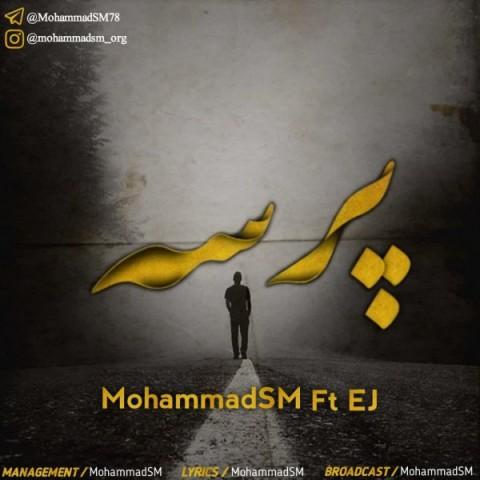 دانلود آهنگ جدید محمد اس ام و EJ پرسه
