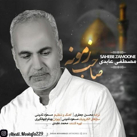 دانلود آهنگ جدید مصطفی عابدی صاحب زمونه