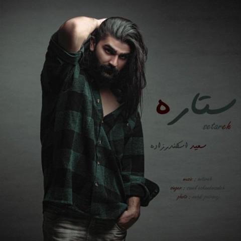 دانلود آهنگ جدید سعید اسکندرزاده ستاره