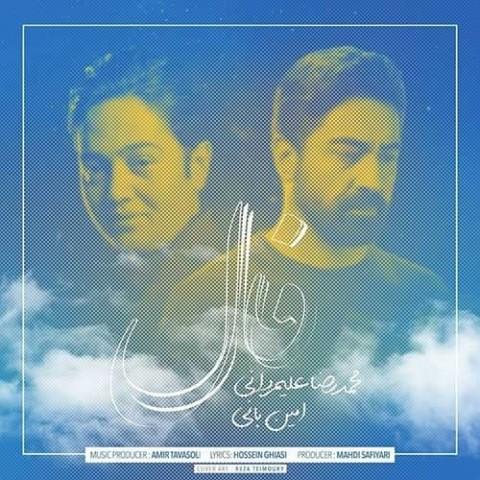 محمدرضا علیمردانی و امین بانی فال، دانلود آهنگ جدید محمدرضا علیمردانی و امین بانی فال + متن ترانه