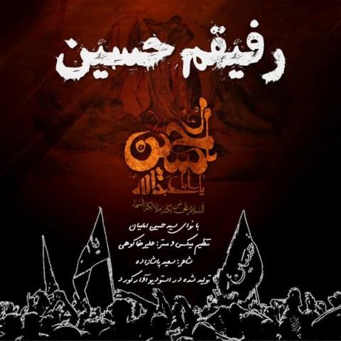 دانلود آهنگ جدید سید حسین امامیان رفیقم حسین