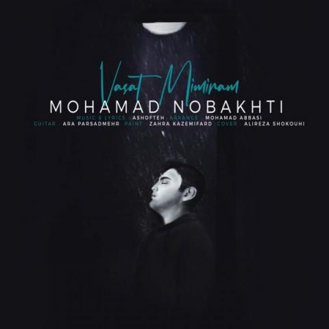 دانلود آهنگ جدید محمد نوبختی واست میمیرم