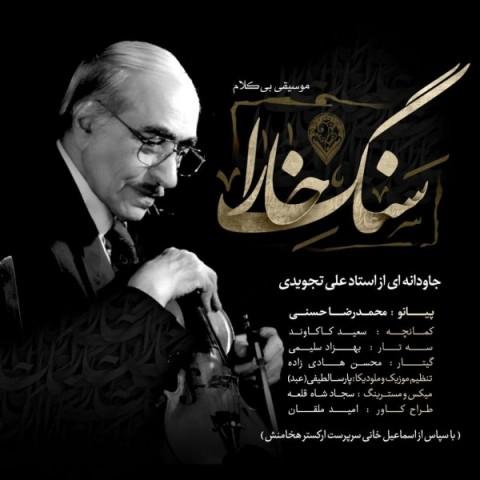 دانلود آهنگ جدید محمدرضا حسنی سنگ خارا