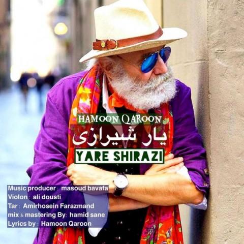 دانلود آهنگ جدید هامون قارون یار شیرازی