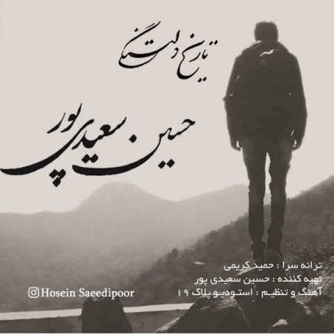دانلود آهنگ جدید حسین سعیدی پور تاریخ دلتنگی