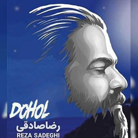 دانلود موزیک ویدئو جدید رضا صادقی دهل