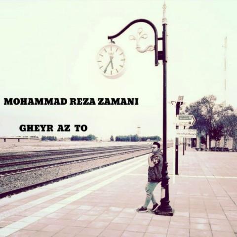 دانلود آهنگ جدید محمدرضا زمانی غیر از تو
