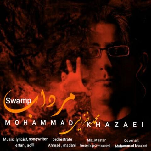 دانلود آهنگ جدید محمد خزایی مرداب