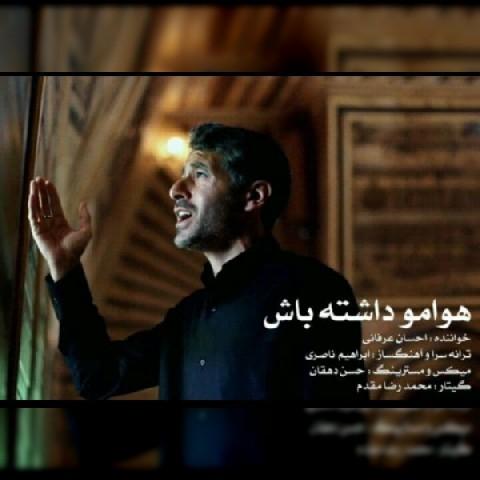 دانلود آهنگ جدید احسان عرفانی هوامو داشته باش