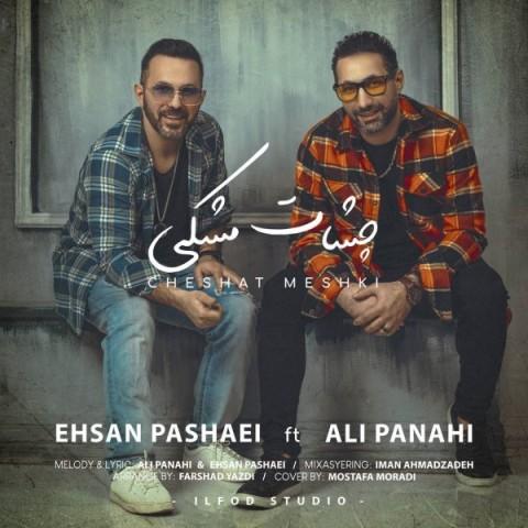 دانلود آهنگ جدید علی پناهی و احسان پاشایی چشات مشکی