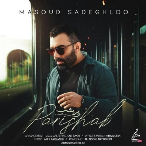 مسعود صادقلو پریشب، دانلود آهنگ جدید مسعود صادقلو پریشب + متن ترانه